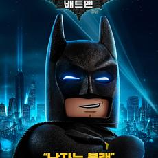 레고 배트맨 무비